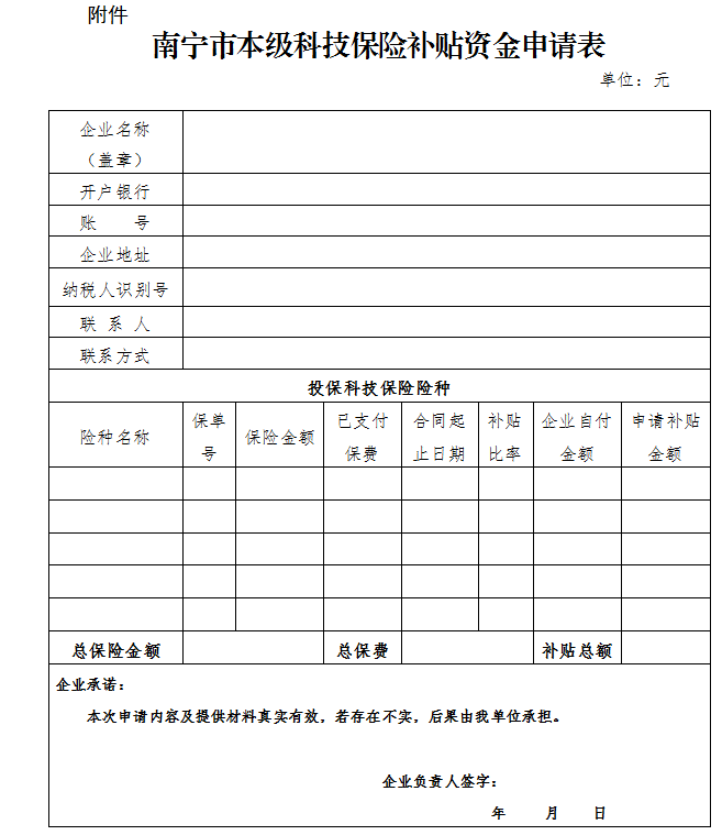 申请表.png